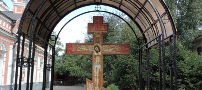 Установка поклонного Креста в память о Новомучениках и Исповедниках храма